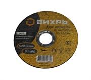 Круг отрезной по металлу, 115 х 1,2 х 22 мм