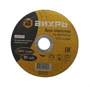 Круг отрезной по металлу, 125 х 1,2 х 22 мм