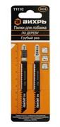 Пилки для лобзика Т111C