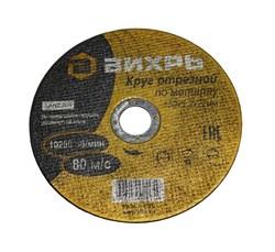 Круг отрезной по металлу, 150 х 1,2 х 22 мм - фото 4820