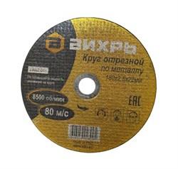 Круг отрезной по металлу, 180 х 2,5 х 22 мм - фото 4825