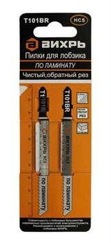 Пилки для лобзика Т101ВR - фото 4851