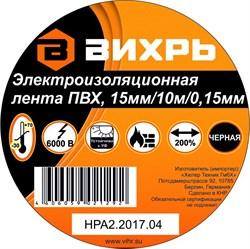 Изолента (15mm*10m*0,15mm), Чёрная - фото 4890