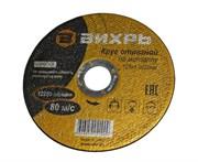 Круг отрезной по металлу, 125 х 1,0 х 22 мм