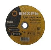 Круг отрезной по металлу, 180 х 2,0 х 22 мм