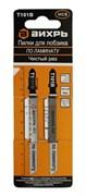 Пилки для лобзика Т101В